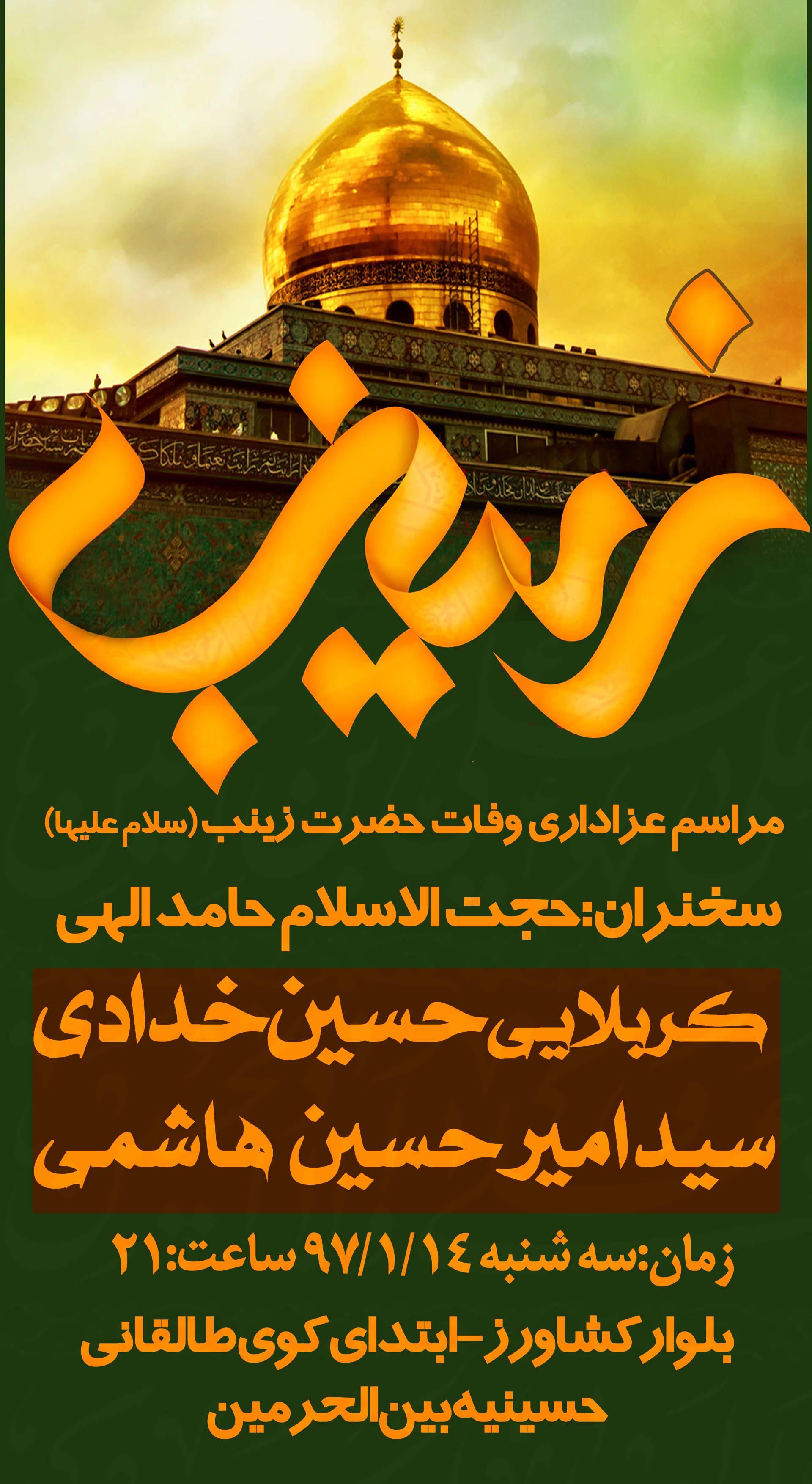 وفات حضرت زینب کبری-هیات بین الحرمین ساری.کربلایی حسین خدادی.سیدامیر حسین هاشمی