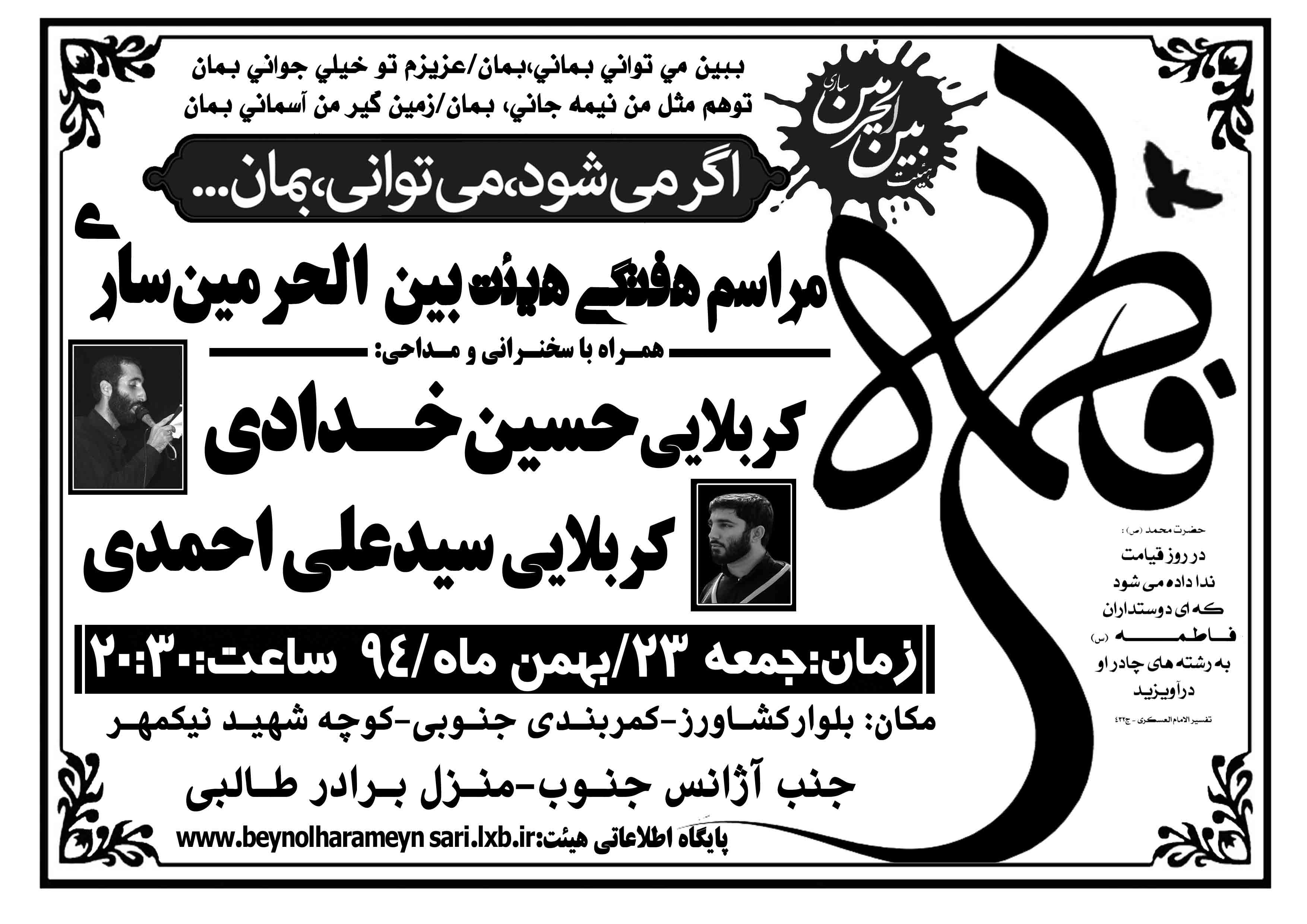 ایام فاطمیه - هیئت بین الحرمین ساری